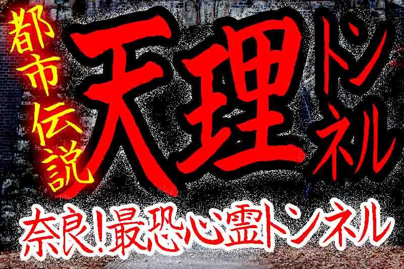 やばい 天理 市 ここは本当に日本!?国内唯一の宗教都市「天理市」