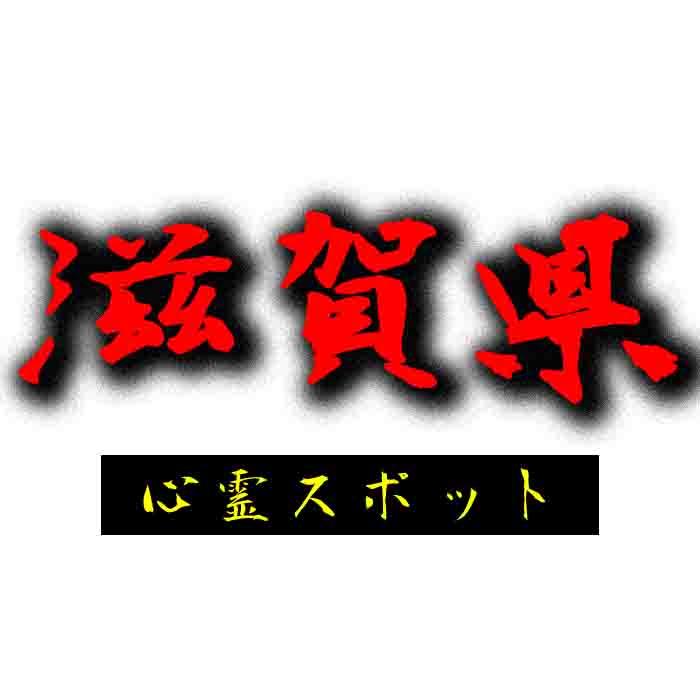 滋賀県心霊スポット