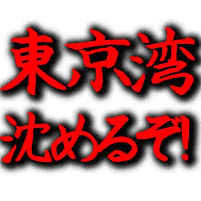 東京湾コンクリ事件