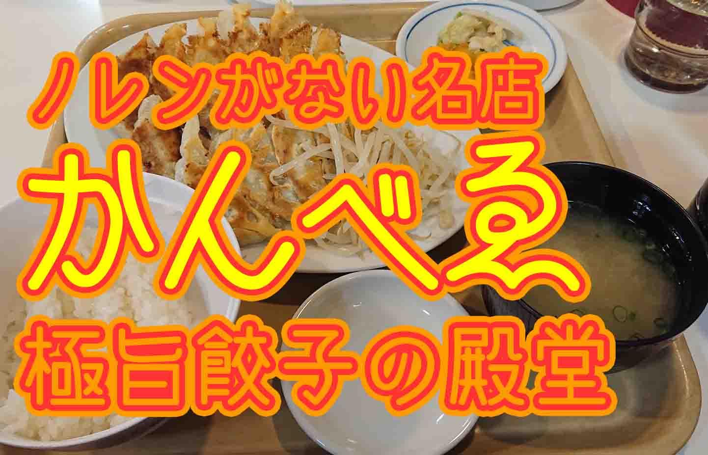 浜松餃子のカンベエ