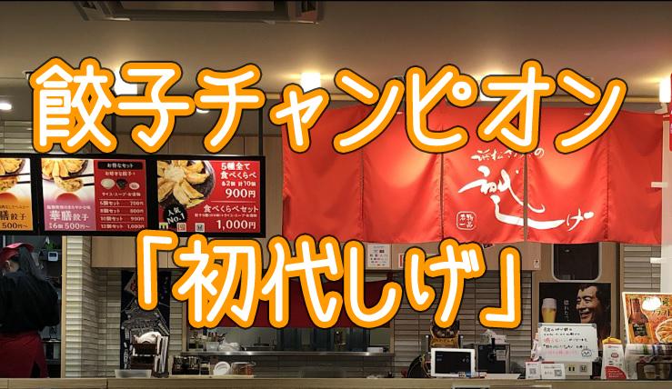 浜松餃子を駅前で