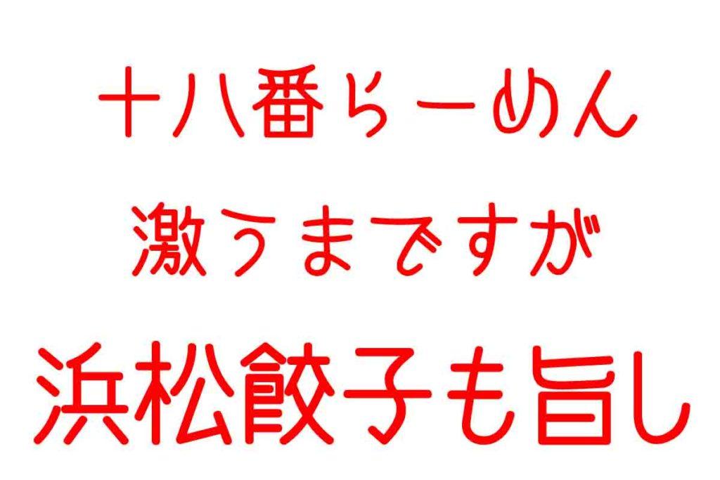 荻窪ラーメン十八番