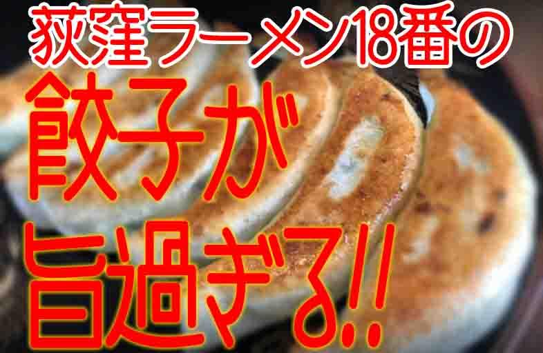 浜松餃子の荻窪ラーメン十八番