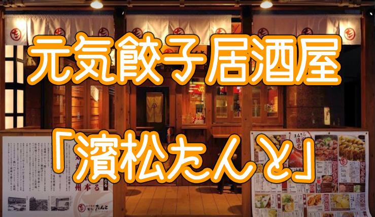 浜松駅前の餃子居酒屋