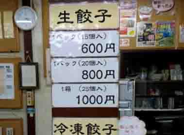 浜松餃子かず値段