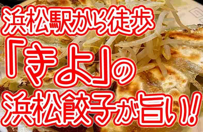 浜松餃子きよ