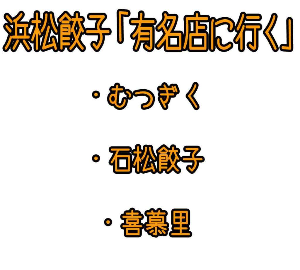 浜松餃子の有名店