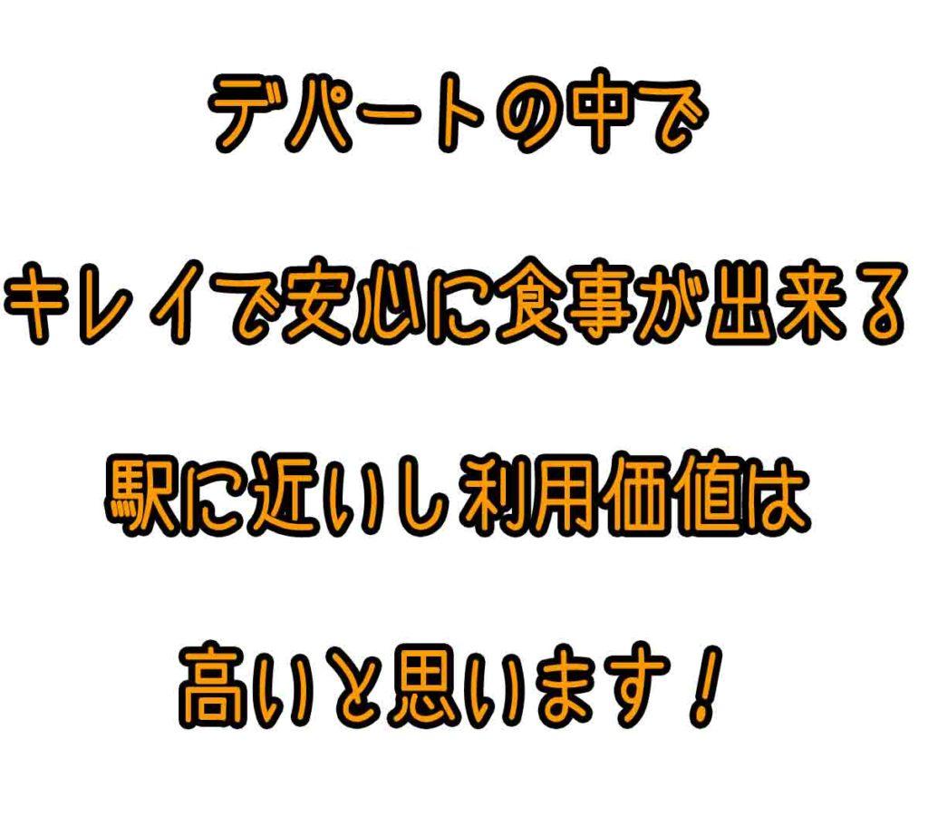 浜松餃子錦華の評価