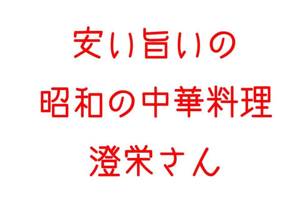 浜松餃子の澄栄