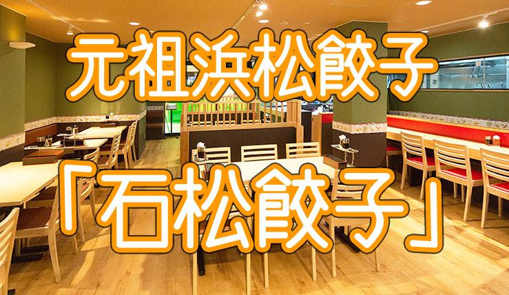 浜松駅前で浜松餃子を食べる
