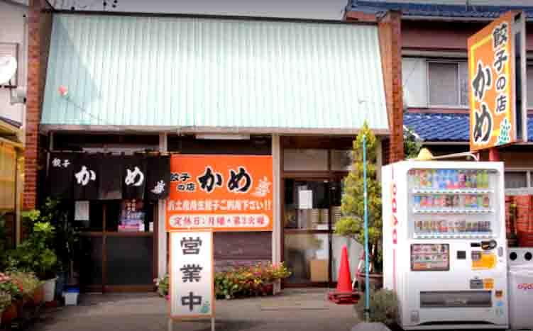 浜松餃子の店かめ