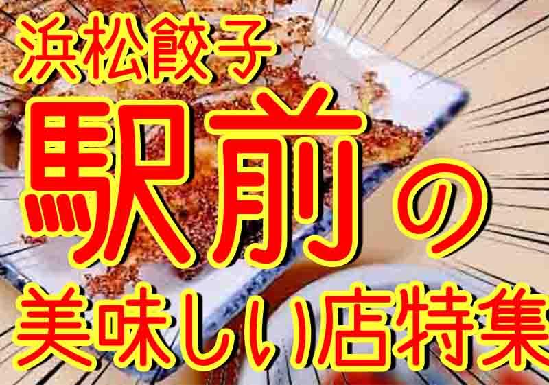 浜松駅前の美味しい餃子