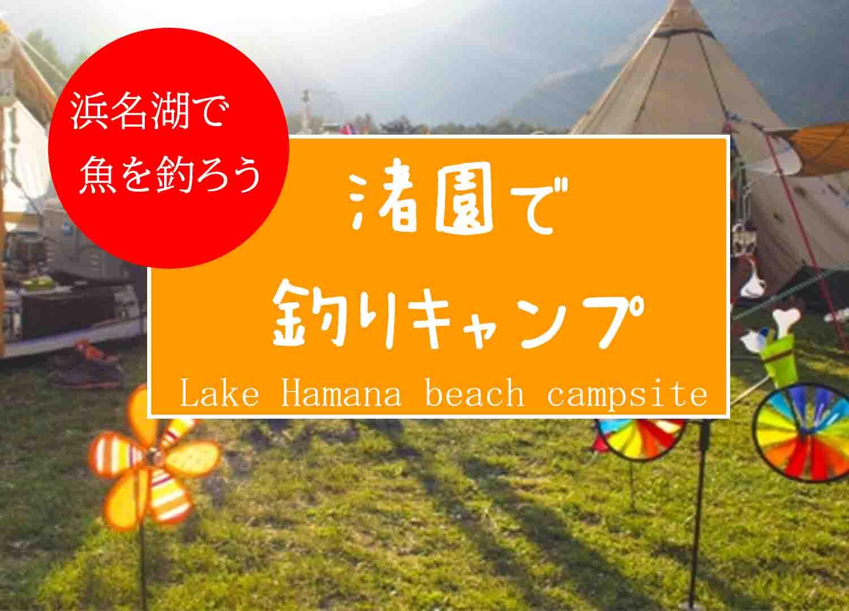 渚園でキャンプをしよう