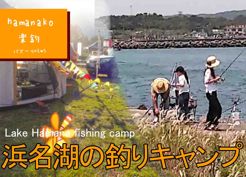 浜名湖釣りキャンプ