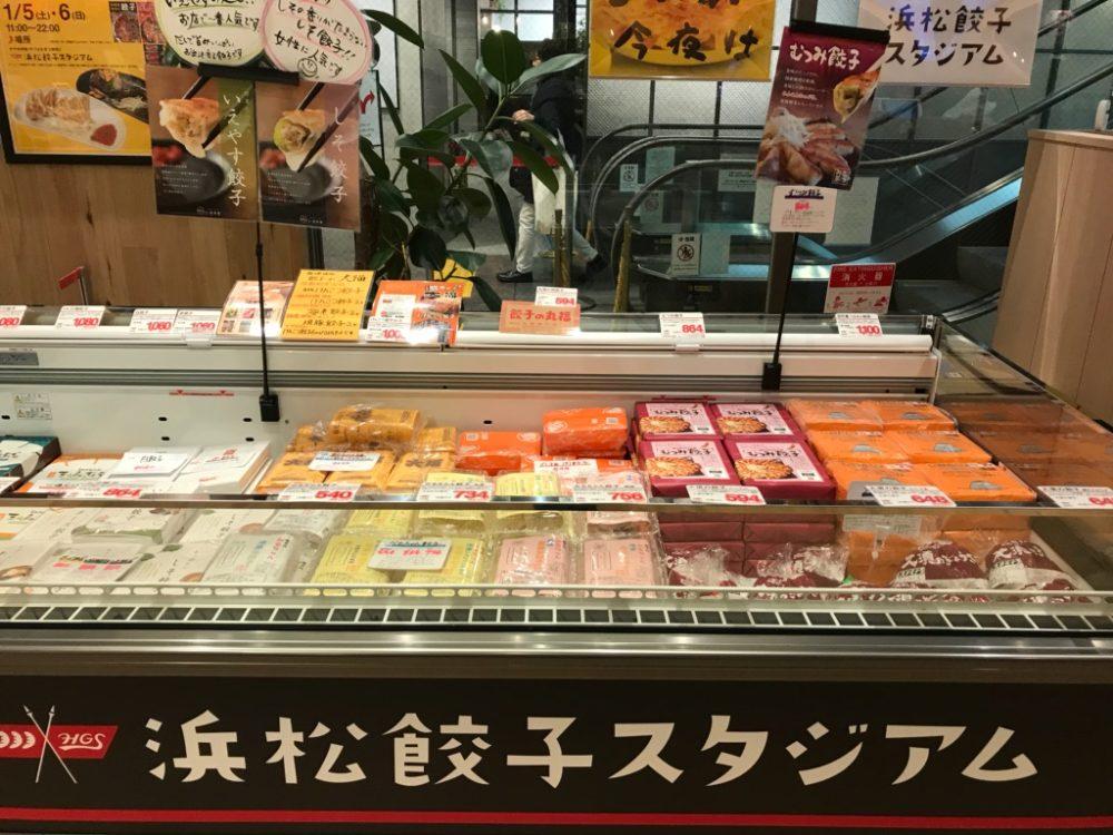 浜松餃子スタジアム