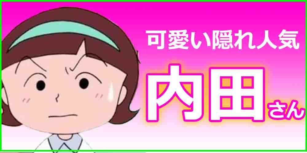 ちびまる子都市伝説内田さん