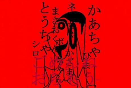 クレヨンしんちゃん都市伝説遺書