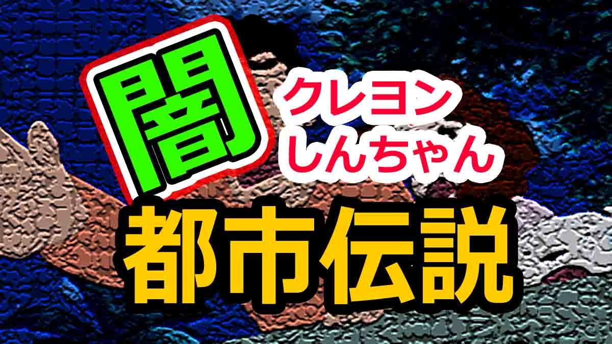 クレヨンしんちゃん都市伝説