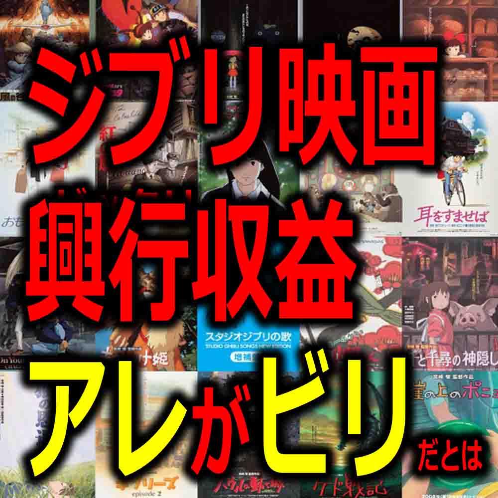 ジブリ映画作品興行収益ランキング