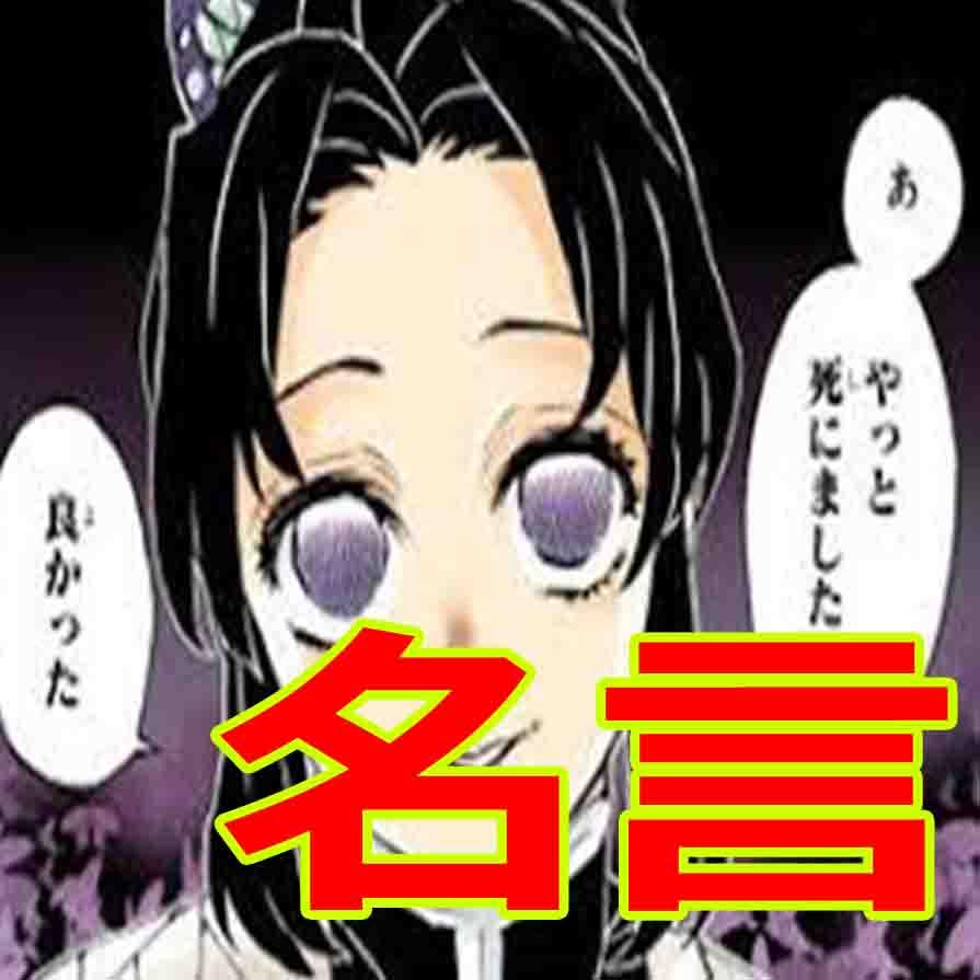 鬼滅の刃胡蝶しのぶ