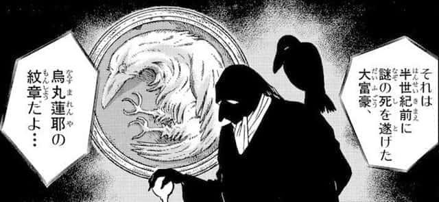 コナンの黒幕光彦