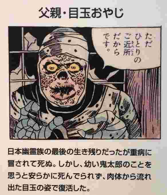 ゲゲゲの鬼太郎都市伝説