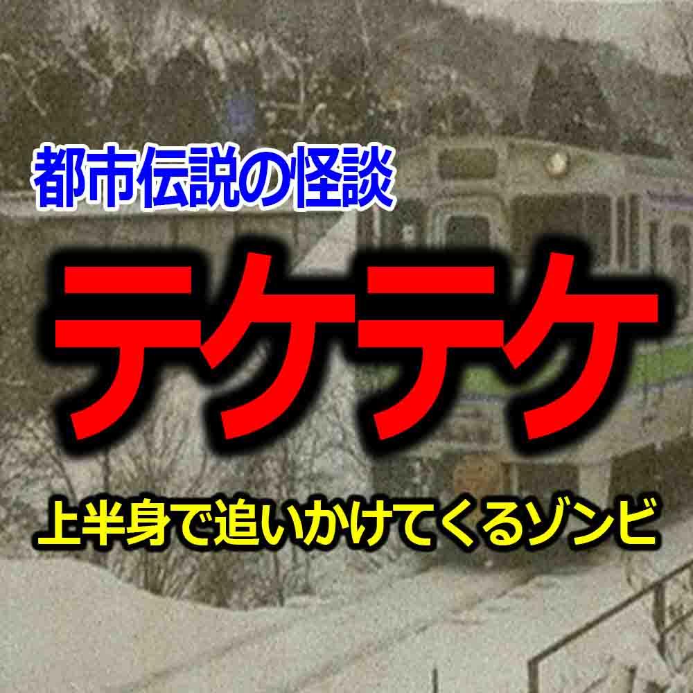 テケテケ都市伝説