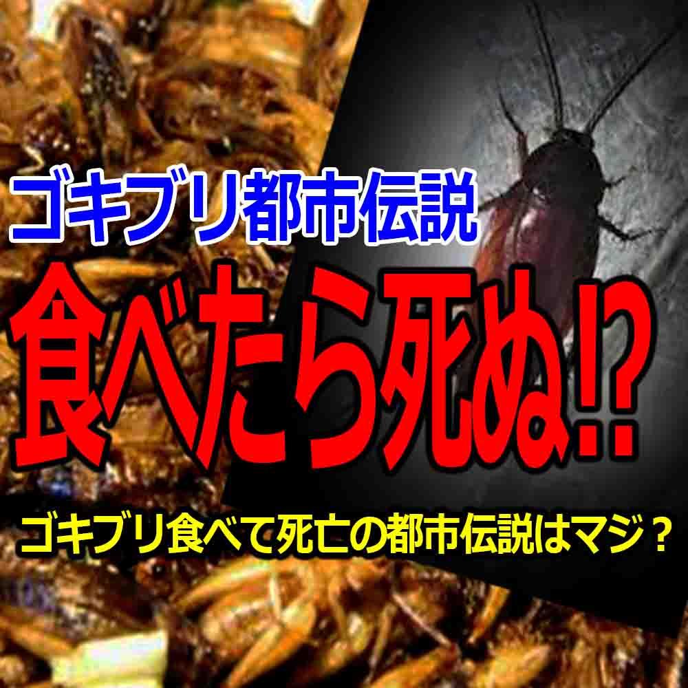 ゴキブリ食べて死亡都市伝説