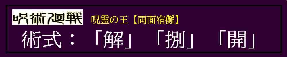 呪術廻戦両面宿儺のモデルが日本書紀に
