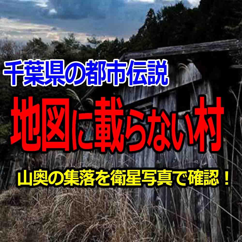 千葉県地図に載らない村