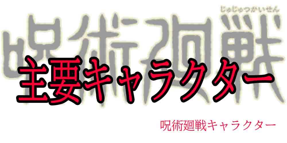 呪術廻戦キャラクター
