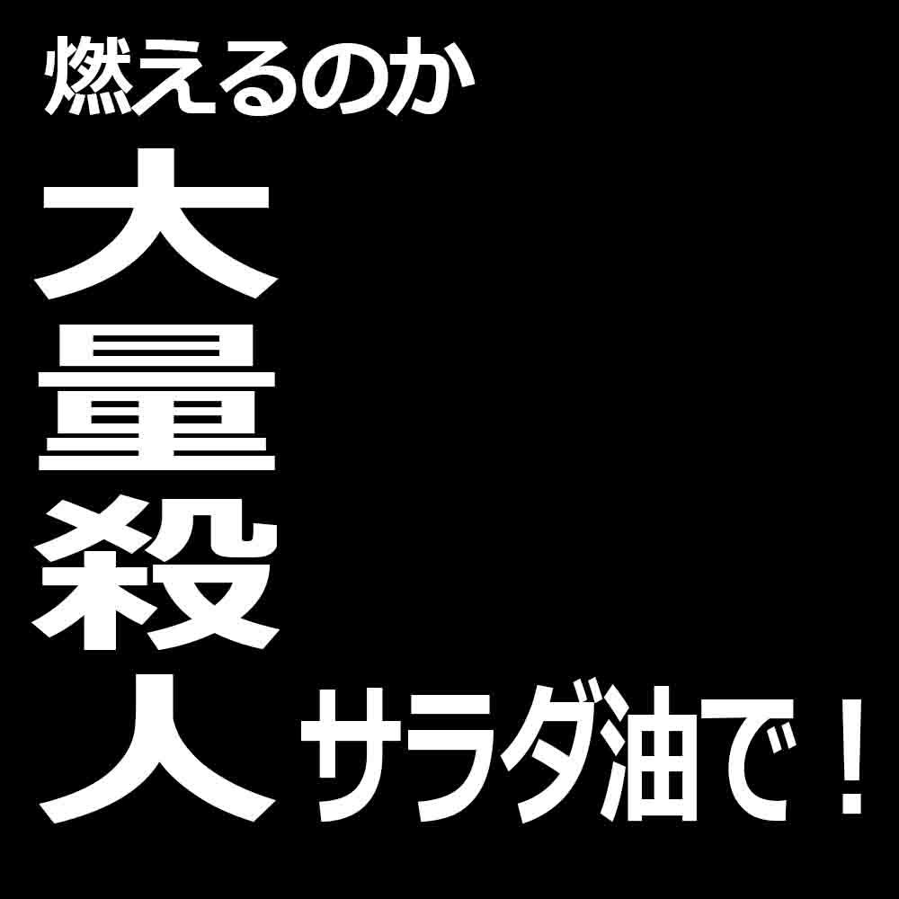 小田急事件