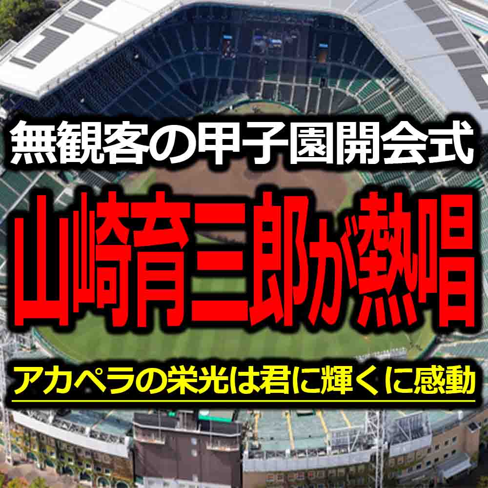 山崎育三郎甲子園開会式