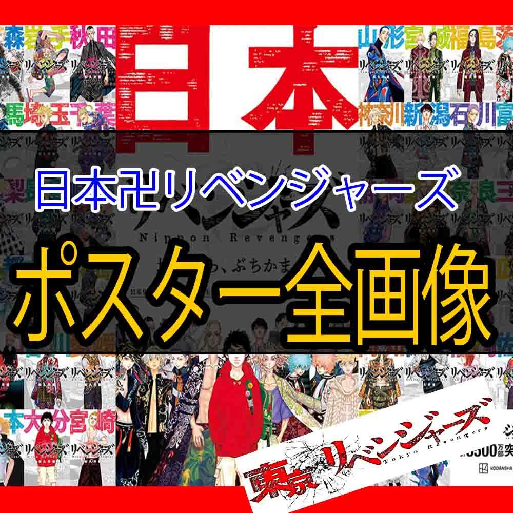 日本リベンジャーズ画像