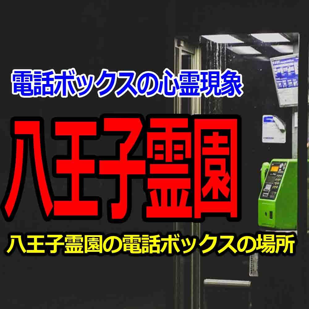 八王子霊園電話ボックス