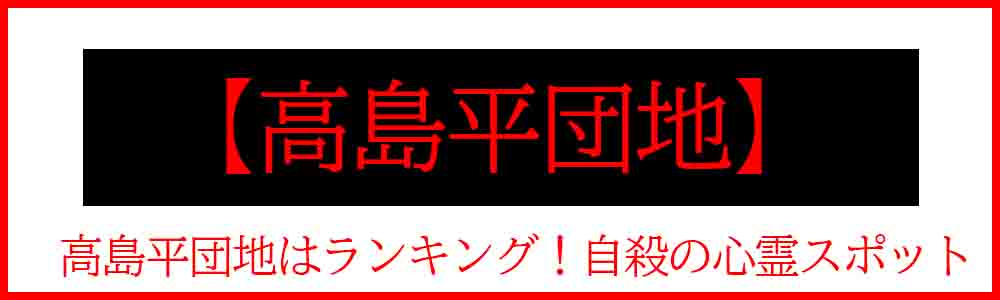 東京心霊スポットランキング