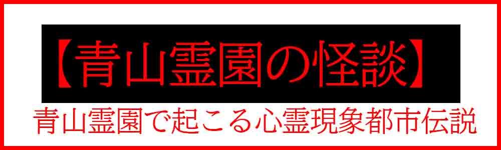 青山霊園心霊スポット