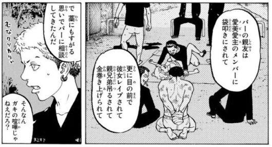 東京リベンジャーズタイムリープ