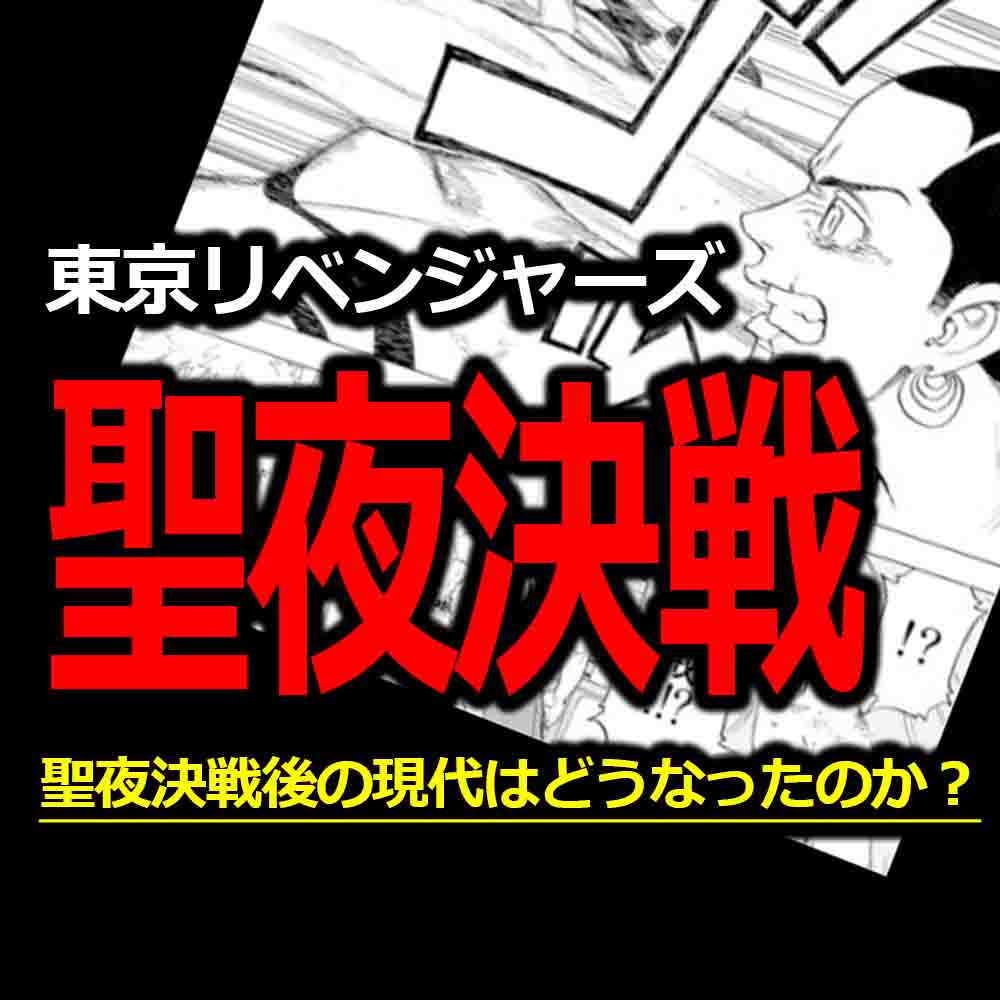 東京リベンジャーズ聖夜決戦