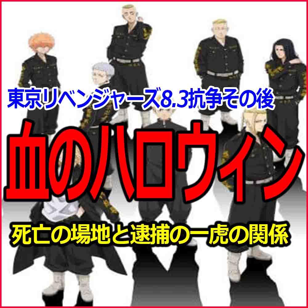 東京リベンジャーズ血のハロウィン