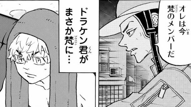 東京リベンジャーズ梵ブラフマン