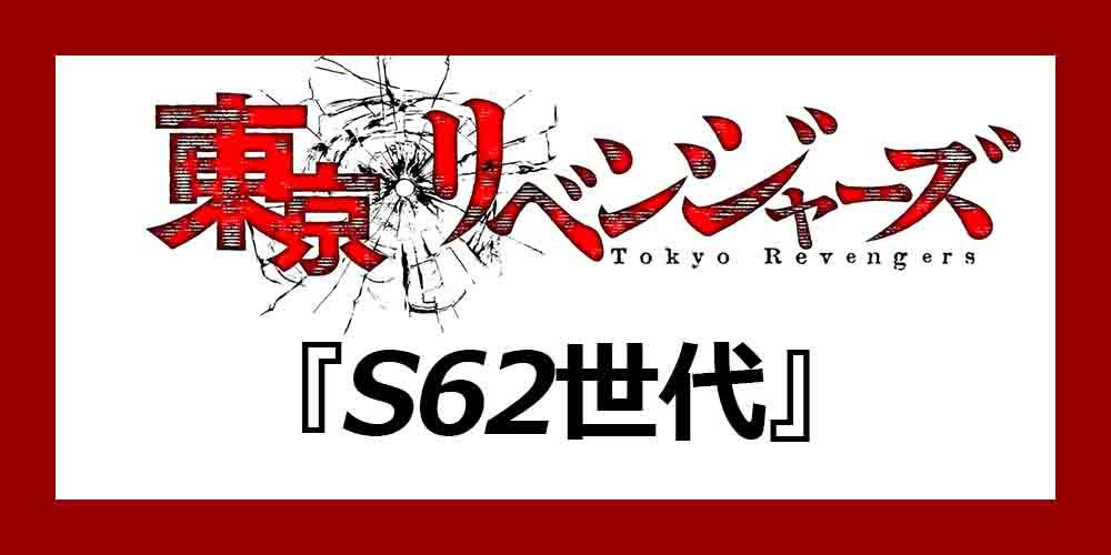 東京リベンジャーズ梵天S62世代