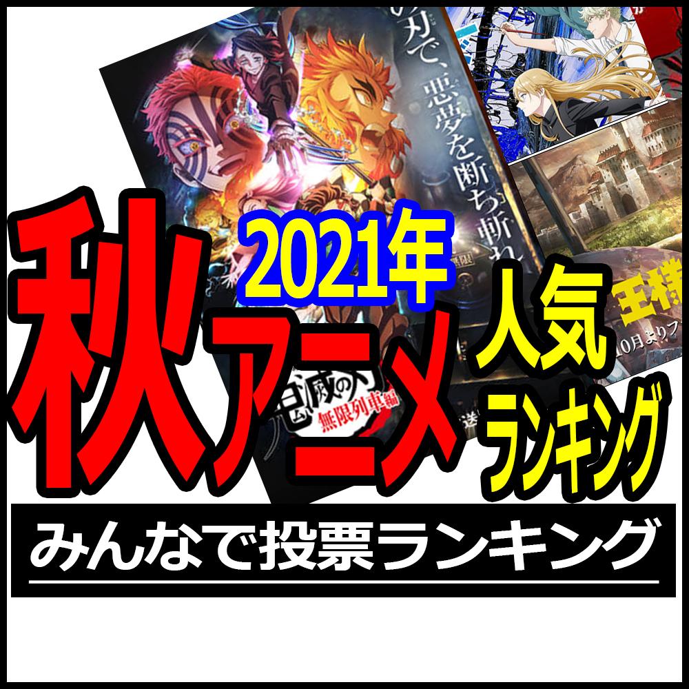 202秋アニメ